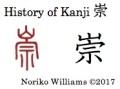 History of Kanji 崇