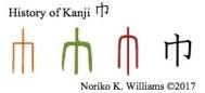 History of Kanji 巾