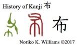 History of Kanji 布