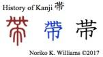 History of Kanji 帯