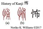 History of Kanji 怖