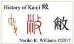 History of Kanji 敝