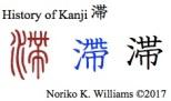 History of Kanji 滞