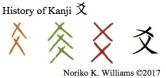 History of Kanji 爻