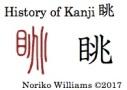 History of Kanji 眺