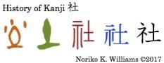 History of Kanji 社