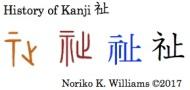 History of Kanji 祉