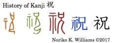 History of Kanji 祝