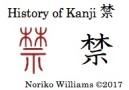 History of Kanji 禁