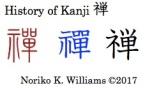History of Kanji 禅
