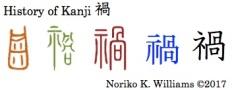 History of Kanji 禍
