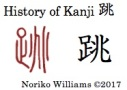 History of Kanji 跳