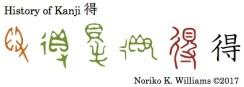 History of Kanji 得
