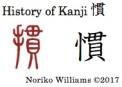 History of Kanji 慣