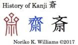 History of Kanji 斎