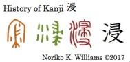 History of Kanji 浸