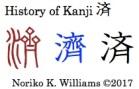History of Kanji 済