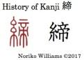 History of Kanji 締