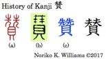 History of Kanji 賛