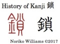 History of Kanji 鎖
