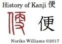 History of Kanji 便