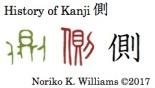 History of Kanji 側