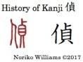 History of Kanji 偵