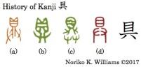 History of Kanji 具