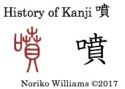 History of Kanji 噴