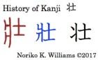 History of Kanji 壮