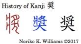 History of Kanji 奨