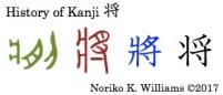 History of Kanji 将