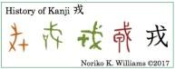 History of Kanji 戎(frame)