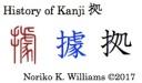 History of Kanji 拠