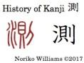 History of Kanji 測