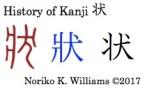 History of Kanji 状