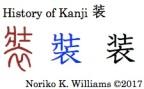 History of Kanji 装