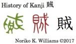 History of Kanji 賊