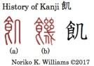 History of Kanji 飢