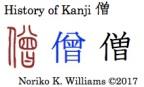 History of Kanji 僧