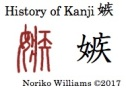 History of Kanji 嫉