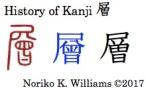 History of Kanji 層