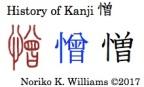 History of Kanji 憎