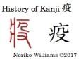 History of Kanji 疫