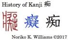 History of Kanji 痴