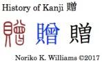History of Kanji 贈