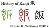 History of Kanji 飯