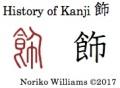 History of Kanji 飾