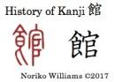History of Kanji 館