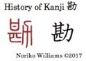 History of Kanji 勘